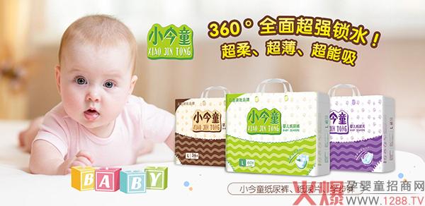 小今童纸尿裤  给宝宝温馨的守护