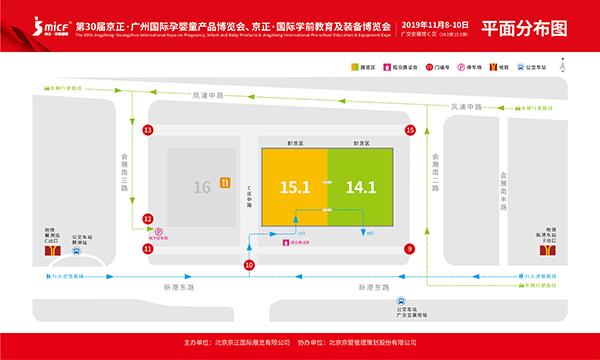 第30届京正·广州国际孕婴童产品博览会展位图