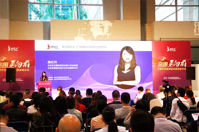第30届京正・广州孕婴童展活动提报通道已开启