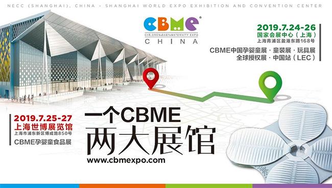 2019年CBME中国孕婴童展启动一个CBME,两大展馆