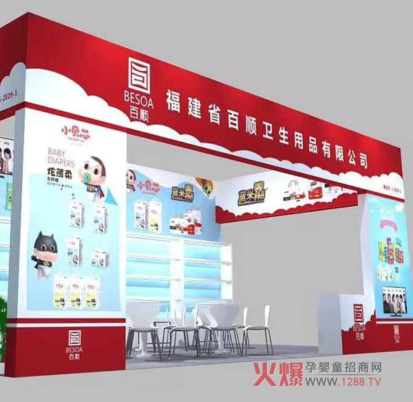 七月逛展去哪里?福建省百顺在上海CBME孕婴童展等您来