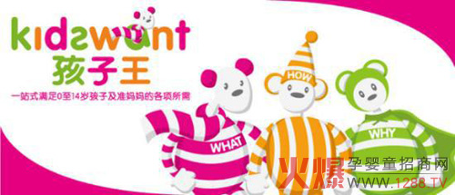 孩子王携手全国著名婴童品牌亮相2019沈阳孕婴童博览会
