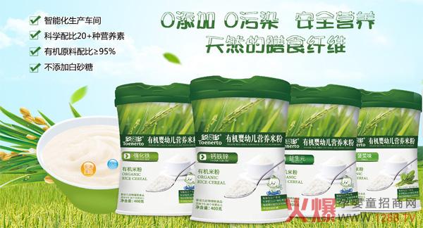 多能多益生元有机婴幼儿营养米粉 调整宝宝肠道菌群环境