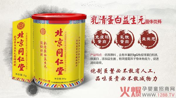 北京同仁堂乳清蛋白益生元 均衡营养配比守护好成长