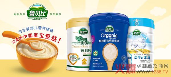 鲁贝比辅食营养品即将出战上海CBME孕婴童展 更多精彩为你而来
