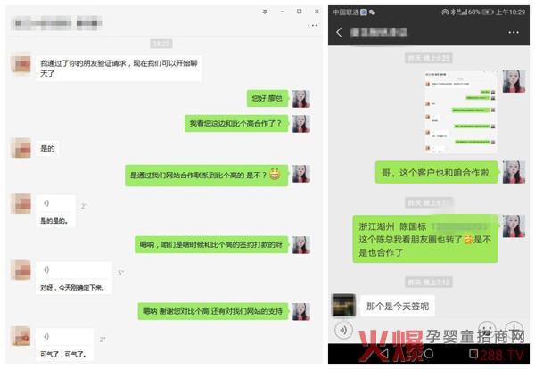 """热烈祝贺""""比个高""""成功合作浙江宁波商贸廖总"""