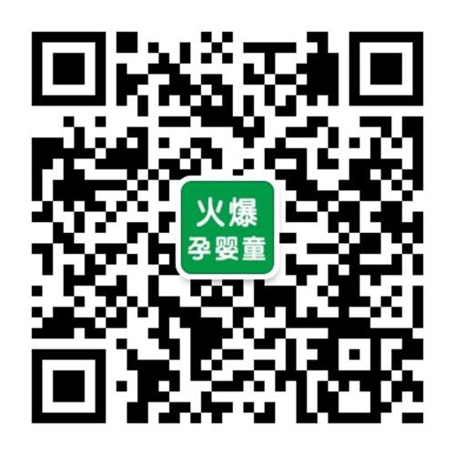 火爆孕婴童招商网微信公众号二维码.jpg