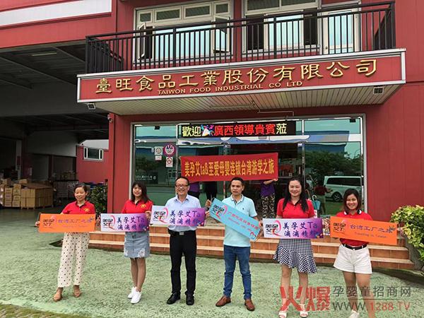 热烈祝贺美孕艾Ta&至爱母婴连锁广西代表团台湾工厂之旅圆满结束