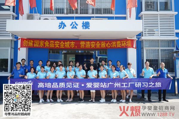柳州爱婴站团队亲临高培工厂研习 零距离见证品质奶粉的诞生