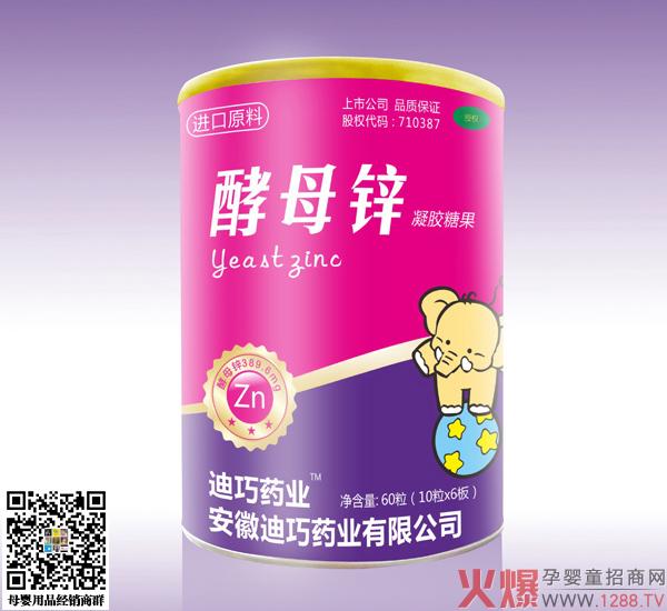 迪巧药业酵母锌凝胶糖果 易吸收好消化补锌更出色