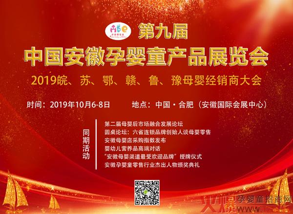 上海婴童展后 数千位母婴经销商报名安徽婴童展