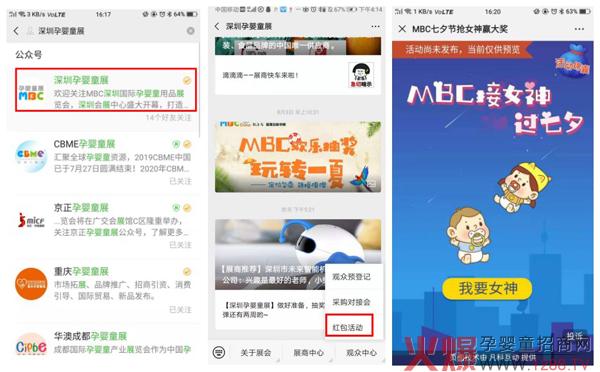 """七夕丨MBC千里牵""""姻缘""""――确认过眼神是我苦等的客户"""