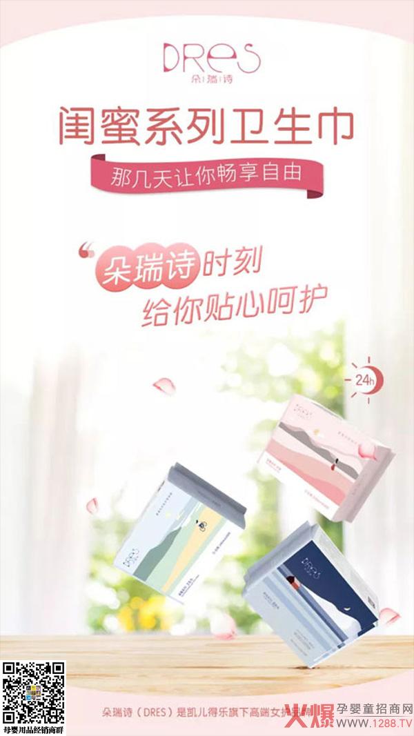 朵瑞诗闺蜜系列卫生巾1.jpg