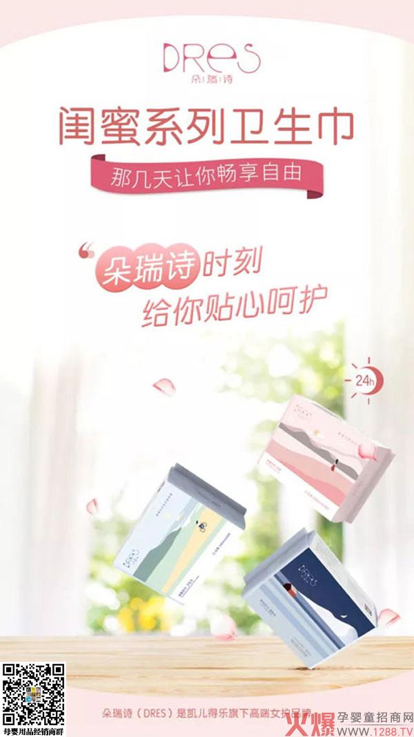 朵瑞诗闺蜜系列卫生巾3.jpg