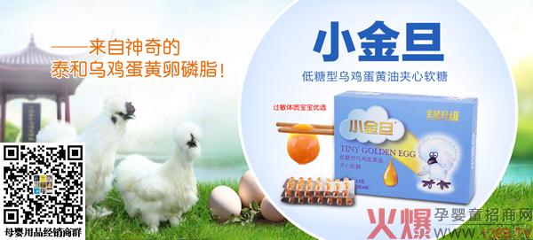 小金旦低糖型乌鸡蛋黄油夹心软糖 好营养守护好成长