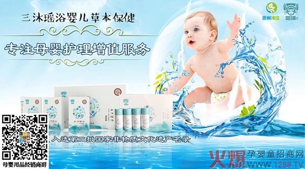 三沐瑶浴保健浴 传承前年国粹弘扬绿色疗法