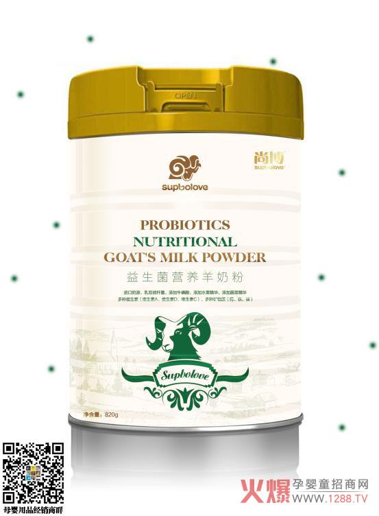 圣元尚博益生菌营养羊奶粉 好奶源造就好营养