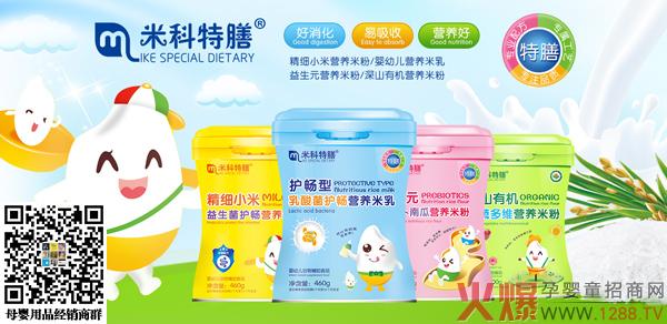 米科特膳营养米乳 专业配方优质好营养