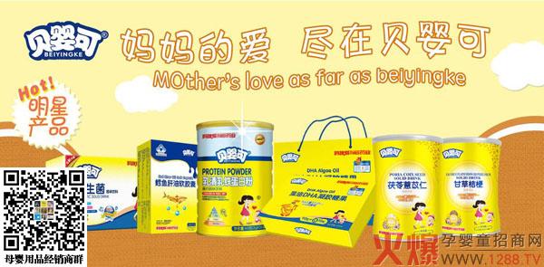 贝婴可乳清乳铁蛋白粉怎么样?有什么特点?
