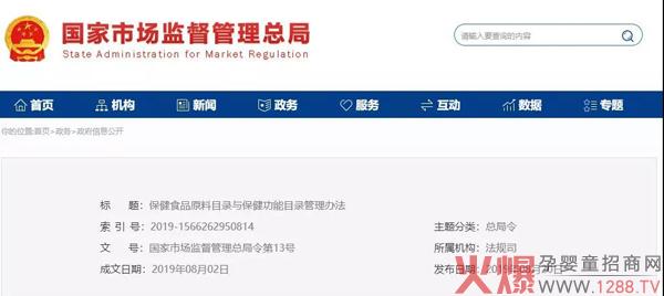 10月1日起实施 《保健食品原料目录与保健功能目录管理办法》