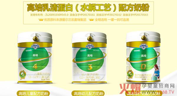 高培配方奶粉 品牌实力出众,质量安全有保障