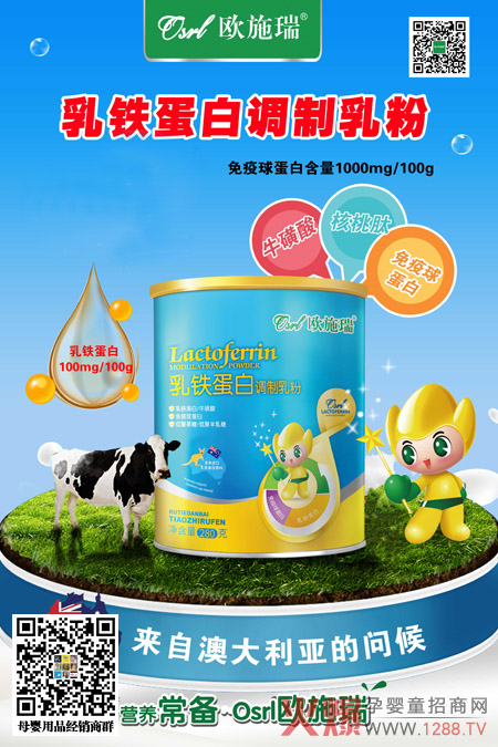 """毛利超竞品3倍的欧施瑞乳铁蛋白,让母婴店赢在""""金九银十""""!"""