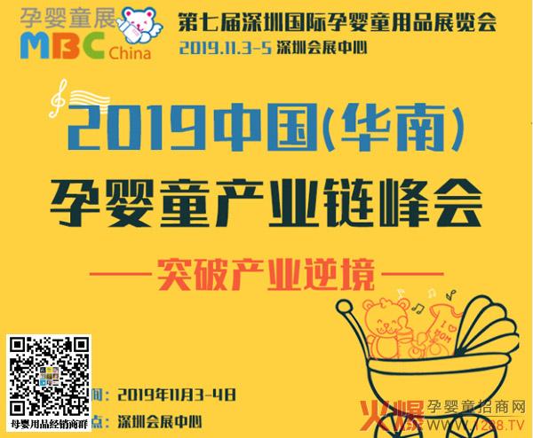 2019中国(华南)孕婴童产业链峰会启动 母婴实战专家助阵 突破产业逆境