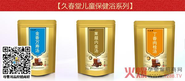 久春堂儿童保健浴系列.jpg