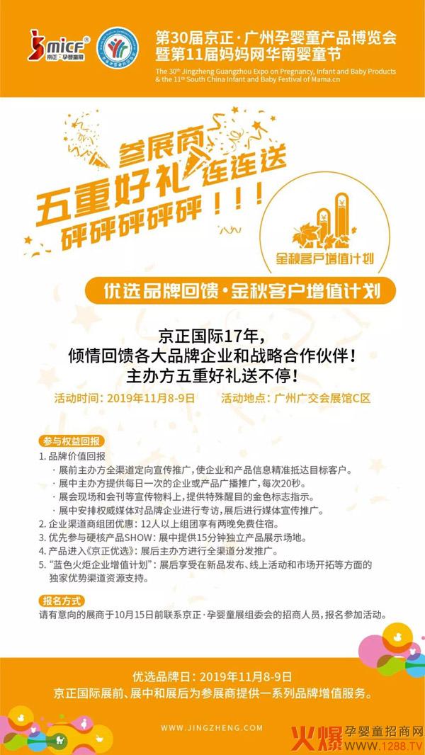 京正广州孕婴童展开启优选品牌回馈・金秋客户增值计划