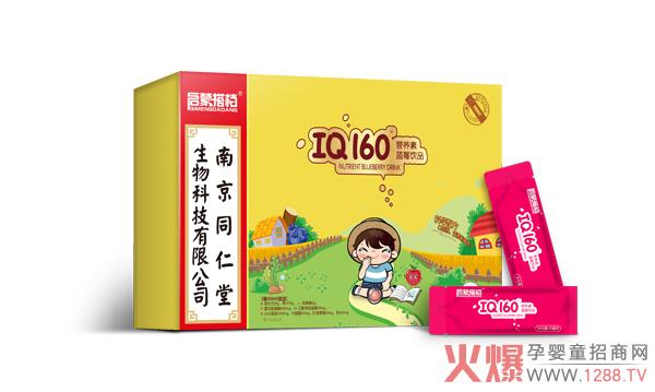 启蒙搭档IQ160营养素.jpg