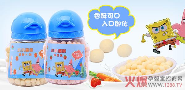 婴祁润小蛋酥系列.jpg