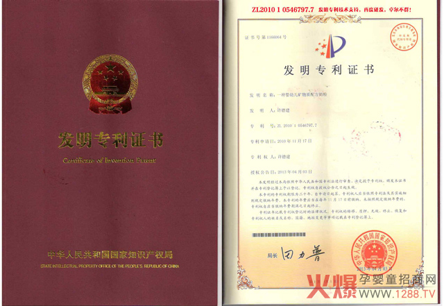矿物质奶粉发明专利证书.jpg