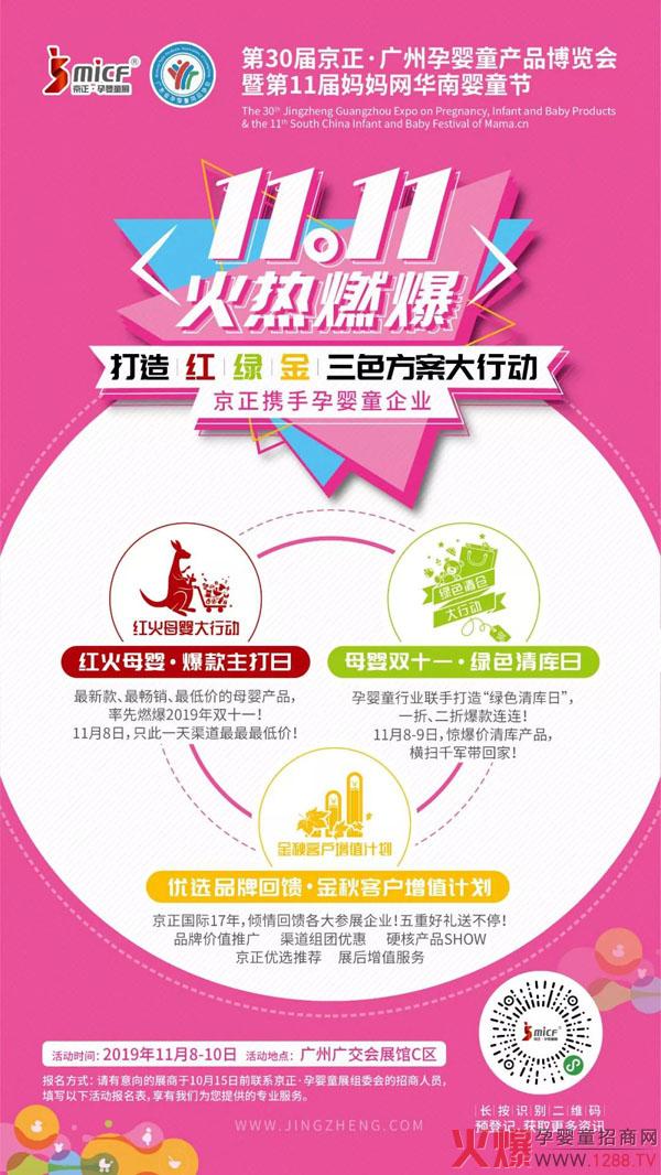 京正广州孕婴童展率先燃爆双十一 红绿金活动为展商带来三重惊喜