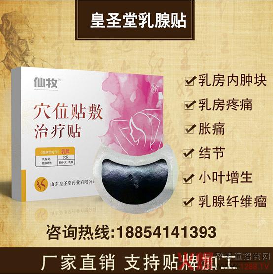 官方正品乳腺贴直销代理 皇圣堂乳腺贴厂家招商