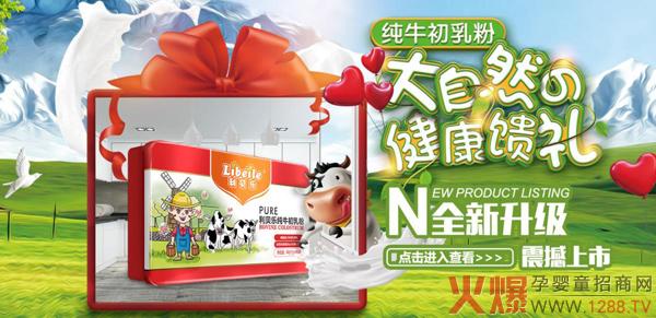 利贝乐牛初乳粉 全新升级品质守护