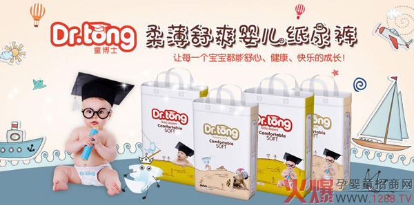 金秋十月 童博士婴儿纸尿裤全系列产品火热招商中