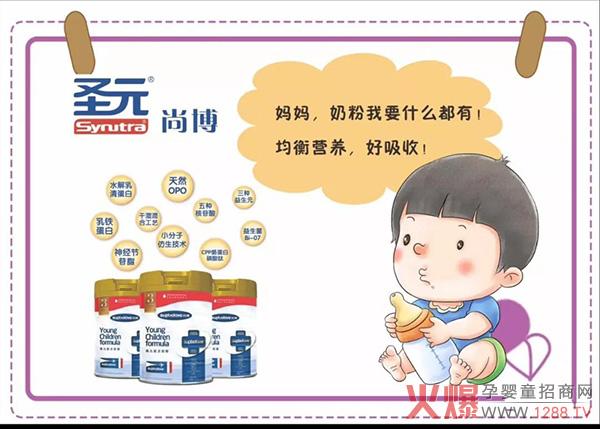 """""""圣元尚博""""独家受邀:中国进口商品博览会.jpg"""
