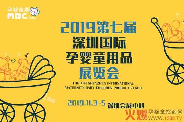 2019第七届深圳国际孕婴童用品展览会本周日盛大开幕