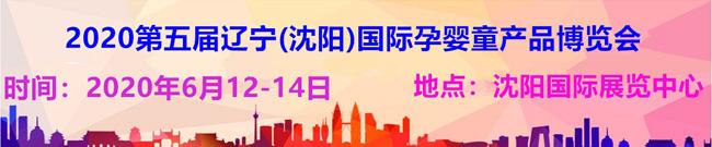 """顺应国内母婴消费市场,""""2020沈阳孕婴童展会""""不忘初心,砥砺前行!"""