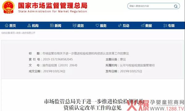 《检验检测机构资质认定告知承诺实施办法(试行)》发布,12月1日起施行