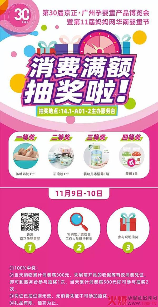 第30届京正广州展重磅福利放送!消费满额抽大奖,百分百中奖!