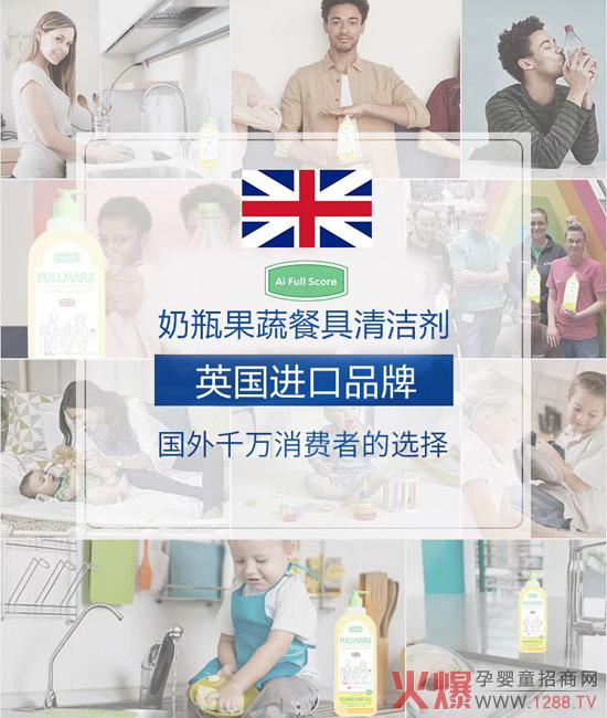 Ai Full Score奶瓶果蔬餐具清洗剂英国条码.jpg