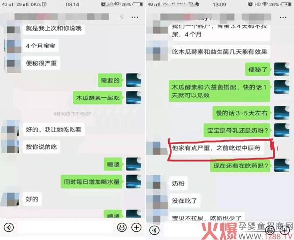 """缤纷童年""""酵艳六益菌+木瓜酵艳""""实在案例分享6.jpg"""