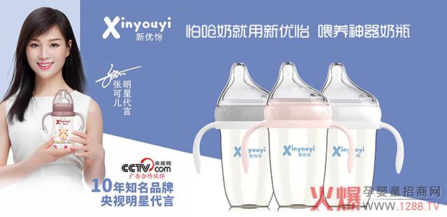 """新优怡PPSU奶瓶,中心""""偏离"""",只喂""""偏爱"""",轻松喝完每一滴"""