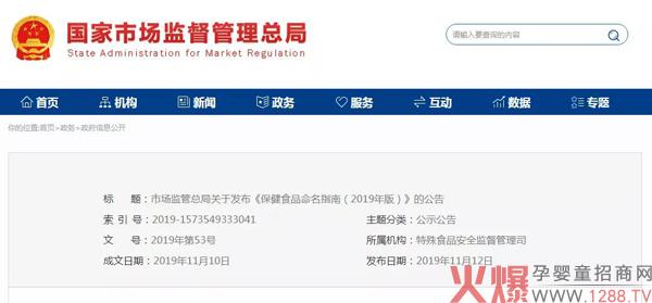 市场监管总局发布《保健食品命名指南(2019年版)》