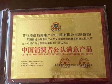 中国消费者公认满意产品证书