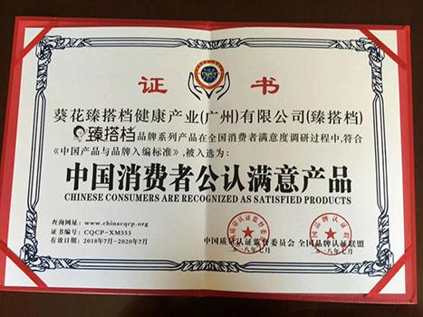 中国消费者公认满意产品荣誉证书