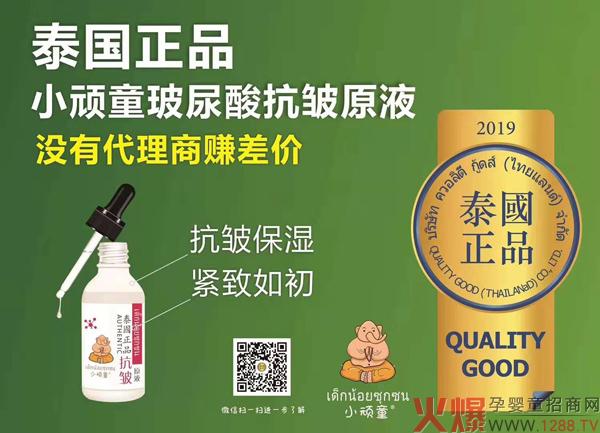 泰国正品!小顽童玻尿酸抗皱原液新品上市,火热招商啦!