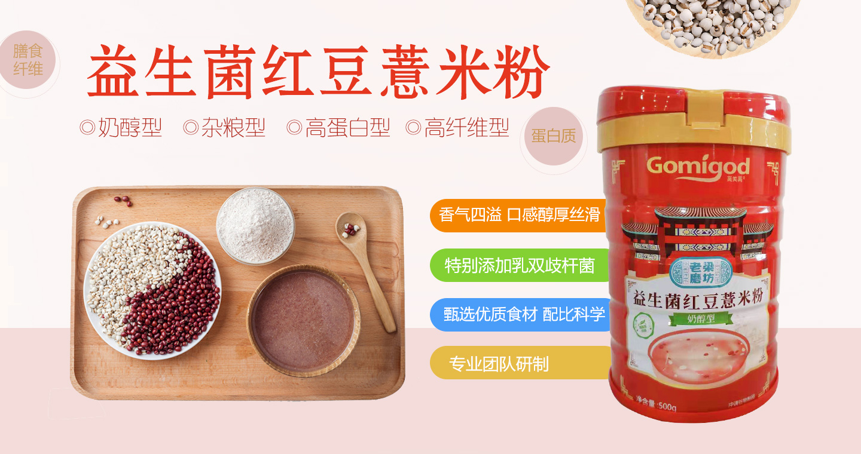高美高益生菌红豆薏米粉