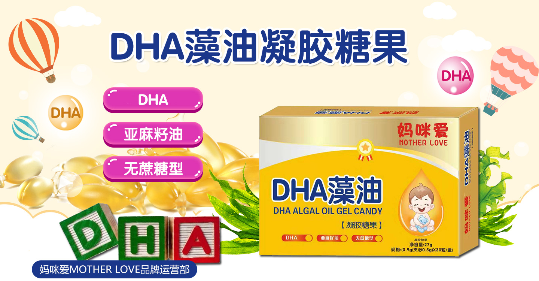 妈咪爱DHA藻油凝胶糖果